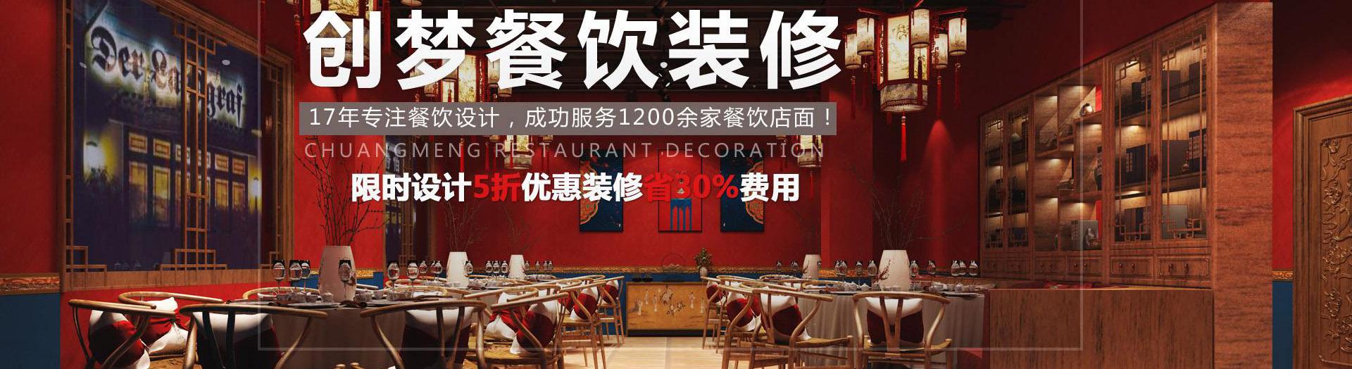 餐厅全景效果图设计